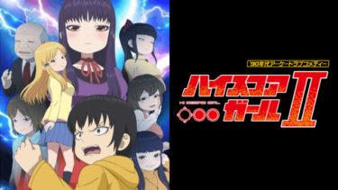 ハイスコアガールIIのアニメ動画を全話無料視聴できるサイトまとめ