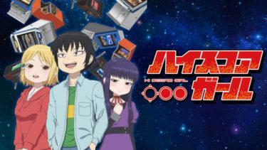 ハイスコアガール(1期)のアニメ動画を全話無料視聴できるサイトまとめ