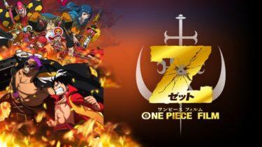 ONE PIECE FILM Zのアニメ動画を無料フル視聴できるサイトまとめ