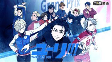 ユーリ!!! on ICEのアニメ動画を全話無料視聴できるサイトまとめ