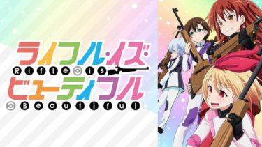 ライフル・イズ・ビューティフルのアニメ動画を全話無料視聴できるサイトまとめ