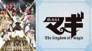 マギ-magi-(2期)のアニメ動画を全話無料視聴できるサイトまとめ