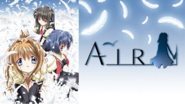 AIRのアニメ動画を全話無料視聴できるサイトまとめ