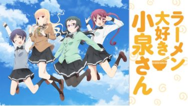 ラーメン大好き小泉さんのアニメ動画を全話無料視聴できるサイトまとめ