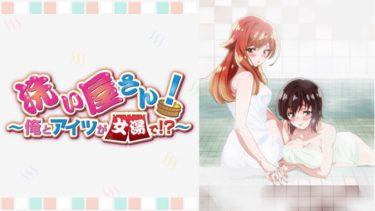 【テスト】洗い屋さん!のアニメ動画を全話無料視聴できるサイトまとめ