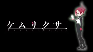 ケムリクサのアニメ動画を全話無料視聴できるサイトまとめ