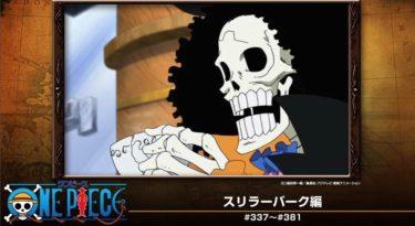 ワンピース スリラーバーグ編のアニメ動画を全話無料視聴できるサイトまとめ