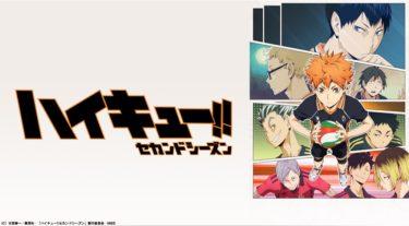 ハイキュー!! セカンドシーズンのアニメ動画を全話無料視聴できるサイトまとめ