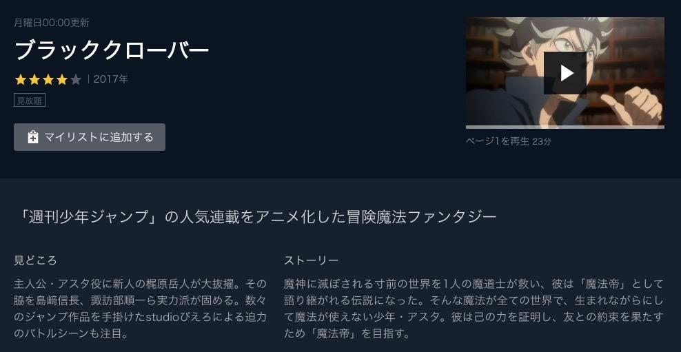 クローバー ブログ ブラック アニメ 動画