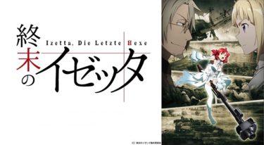 終末のイゼッタのアニメ動画を全話無料視聴できるサイトまとめ