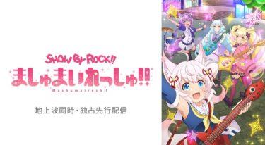SHOW BY ROCK!!ましゅまいれっしゅ!!のアニメ動画を全話無料視聴できるサイトまとめ