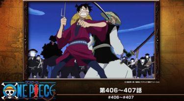 ワンピース時代劇特別編のアニメ動画を全話無料視聴できるサイトまとめ