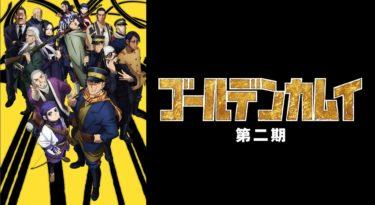 ゴールデンカムイ(2期)のアニメ動画を全話無料視聴できるサイトまとめ