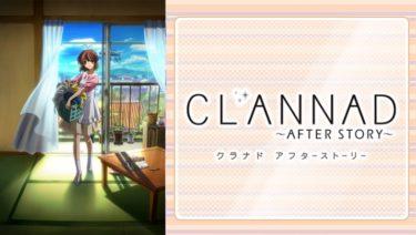 CLANNAD AFTER STORYのアニメ動画を全話無料視聴できるサイトまとめ