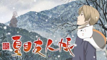 続 夏目友人帳(2期)のアニメ動画を全話無料視聴できるサイトまとめ