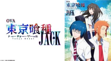 東京喰種トーキョーグール【JACK】の動画を無料フル視聴できるサイトまとめ