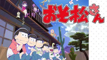 おそ松さん(2期)のアニメ動画を全話無料フル視聴できるサイトを紹介!