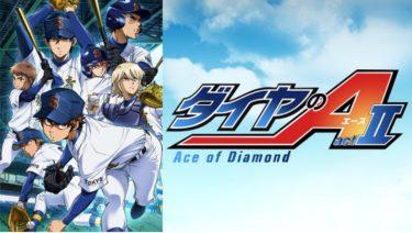 ダイヤのA actⅡ(3期)のアニメ動画を全話無料視聴できるサイトまとめ
