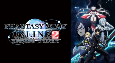 ファンタシースターオンライン2エピソードオラクルのアニメ動画を全話無料視聴できるサイトまとめ