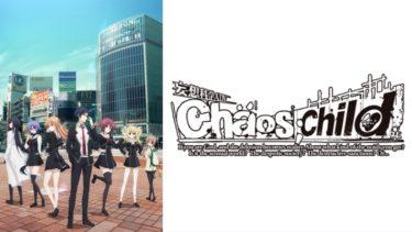 CHAOS;CHILDのアニメ動画を全話無料視聴できるサイトまとめ