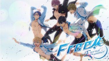 Free!-Eternal Summer-(2期)のアニメ動画を全話無料視聴できるサイトまとめ