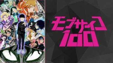 モブサイコ100(1期)のアニメ動画を全話無料視聴できるサイトまとめ