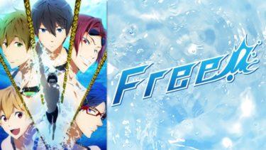 Free!のアニメ動画を全話無料視聴できるサイトまとめ