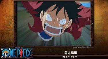 ワンピース魚人島のアニメ動画を全話無料視聴できるサイトまとめ