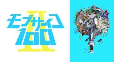 モブサイコ100Ⅱのアニメ動画を全話無料視聴できるサイトまとめ