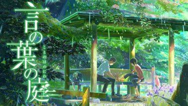 言の葉の庭のアニメ動画を無料フル視聴できるサイトまとめ