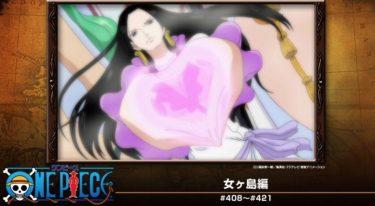 ワンピース女ヶ島編のアニメ動画を全話無料視聴できるサイトまとめ