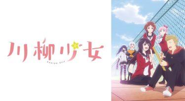 川柳少女のアニメ動画を全話無料フル視聴できるサイトを紹介!