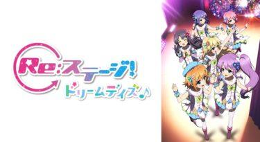 Re:ステージ!ドリームデイズ♪のアニメ動画を全話無料フル視聴できるサイトを紹介!