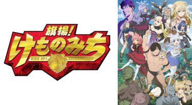 旗揚!けものみちのアニメ動画を全話無料フル視聴できるサイトを紹介!