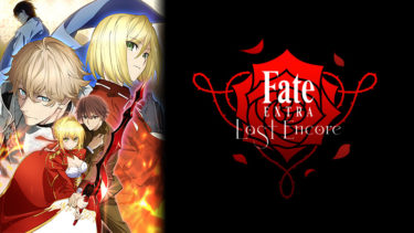 Fate/EXTRA Last Encoreのアニメ動画を全話無料視聴できるサイトまとめ