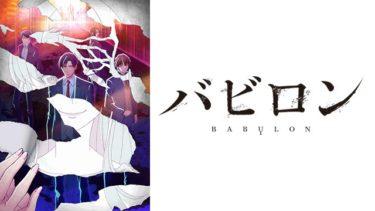 バビロンのアニメ動画を全話無料視聴できるサイトまとめ