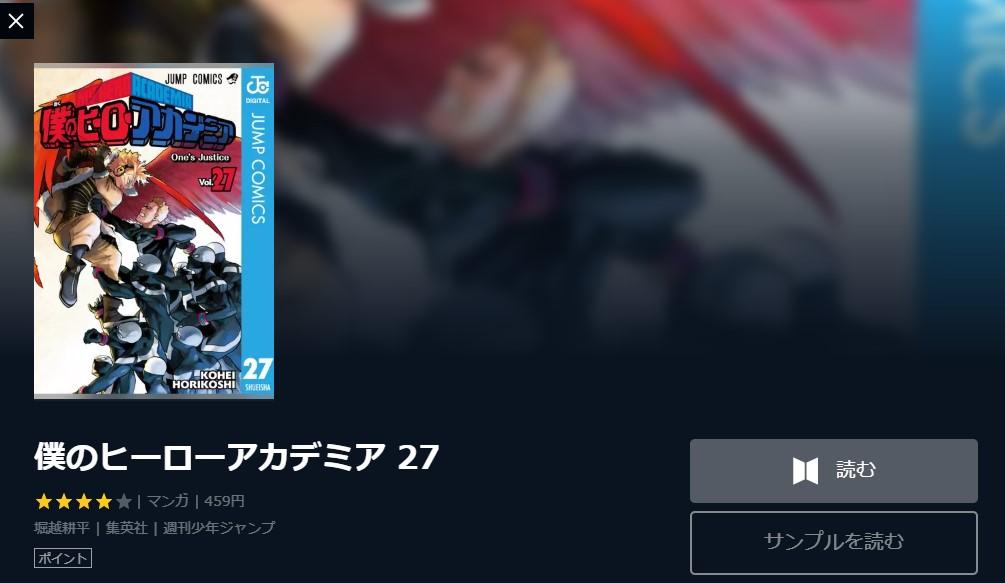 無料 ヒロアカ 三期 アニメ