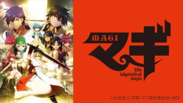 マギ-magi-(1期)のアニメ動画を全話無料視聴できるサイトまとめ