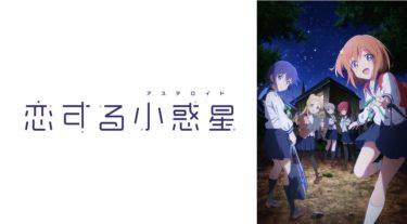 恋する小惑星(アステロイド)のアニメ動画を全話無料視聴できるサイトまとめ