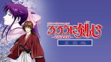 るろうに剣心 OVA【星霜編】のアニメ動画を全話無料視聴できるサイトまとめ