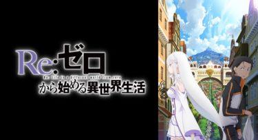 Re:ゼロから始める異世界生活(新編集版)のアニメ動画を全話無料視聴できるサイトまとめ