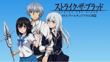 ストライク・ザ・ブラッド OVAのアニメ動画を全話無料視聴できるサイトまとめ