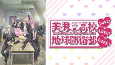 美男高校地球防衛部LOVE!LOVE!LOVE!の動画を無料フル視聴できるサイトまとめ