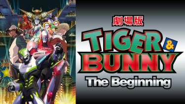 劇場版TIGER&BUNNY-The Beginning-の動画を無料フル視聴できるサイトまとめ