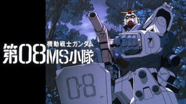 機動戦士ガンダム 第08MS小隊のアニメ動画を全話無料視聴できるサイトまとめ