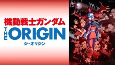 機動戦士ガンダム THE ORIGIN(Ⅰ〜Ⅵ)のアニメ動画を全話無料視聴できるサイトまとめ