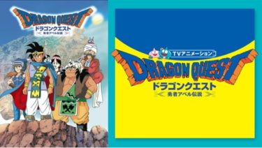 ドラゴンクエスト勇者アベル伝説のアニメ動画を全話無料視聴できるサイトまとめ