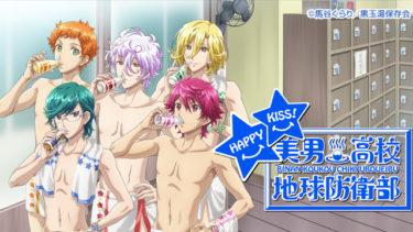 美男高校地球防衛部HAPPY KISS!のアニメ動画を全話無料視聴できるサイトまとめ