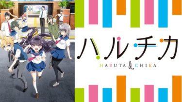 ハルチカ~ハルタとチカは青春する~のアニメ動画を全話無料視聴できるサイトまとめ