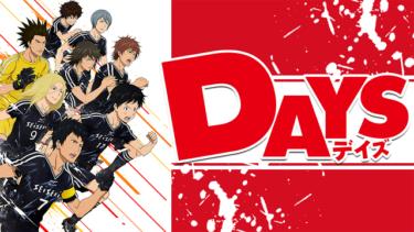 DAYS(デイズ)のアニメ動画を全話無料視聴できるサイトまとめ